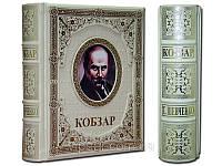 Кобзарь. Подарочное издание с иллюстрациями Василя Седляра (белая)