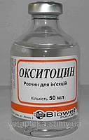 Окситоцин 10 МЕ/мл 100 мл Biowet (Польша)