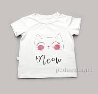 Детская футболка для девочки белая Мяу Модный карапуз 03-00653 86
