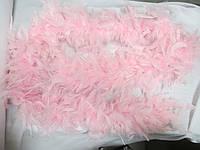 Боа 1,8 м 70 грамм рожевий світлий