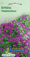"""Семена цветов Вербена Имаджинейшен, многолетнее 10 шт, """" Елітсортнасіння"""",  Украина"""