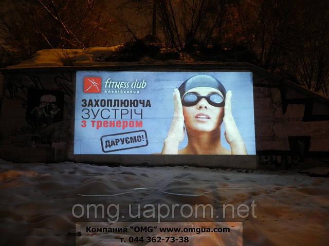 Проекционная реклама в Киеве 12