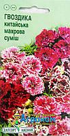 """Семена цветов Гвоздика китайская махровая смесь, двухлетнее 0,2 г, """" Елітсортнасіння"""",  Украина"""