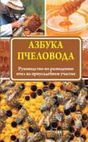 Азбука пчеловодства