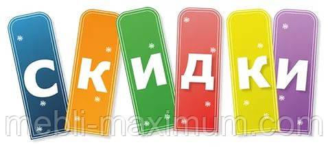 Дарим скидки! Акция на мебель от магазина фабрики «MAXIMUM» - цены дешевле заводских!