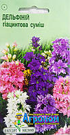 """Семена цветов Дельфиниум Аякса гиацинтовая смесь, однолетнее 0,2 г, """" Елітсортнасіння"""",  Украина"""