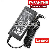 Блок питания для ноутбука LENOVO 19V 3.42A 65W 5.5*2.5
