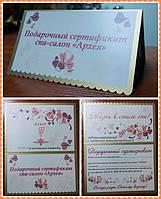 """Подарочный сертификат """"Три в одном"""". ВЕСЕННЯЯ АКЦИЯ!!!"""
