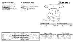 Стол журнальный Пион  480х700х700мм   Пехотин, фото 3