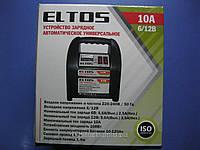 Устройсво зарядний Eltos 10A