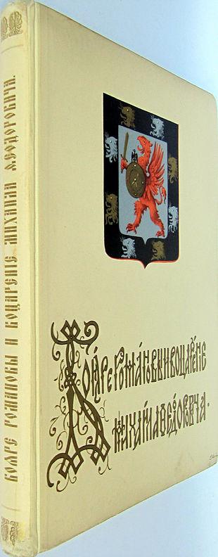 Книга Васенко П.Г. Бояре Романовы и воцарение Михаила Федоровича 1913 г.