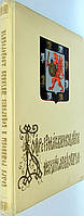Книга Васенко П.Г.] Бояре Романовы и воцарение Михаила Федоровича. 1913 г.
