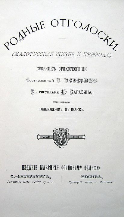 Книга Полевой П. Родные отголоски. Малорусская жизнь и природа. 1881 г.