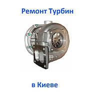 Ремонт Всех Видов Турбин Киев, Гарантия на Ремонт Турбин Киев