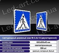 Светодиодный дорожный знак «Пешеходный переход» №5.35.1/2 (двухсторонний) 600х600