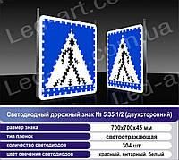"""Светодиодный дорожный знак """"Пешеходный переход"""" №5.35.1/2 (двухсторонний) 700х700"""