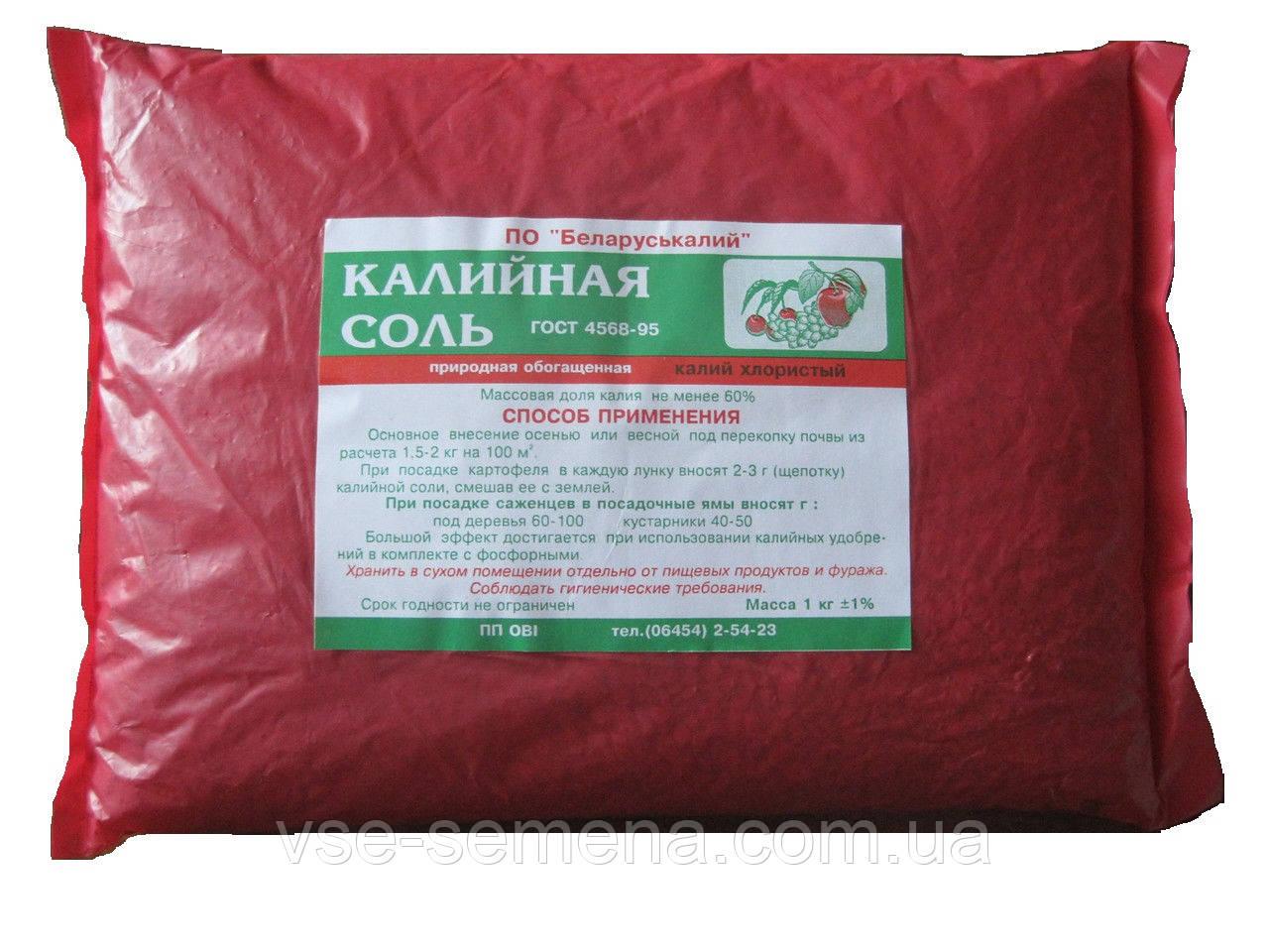 Калийная соль 1 кг: продажа, цена в Краматорске ...