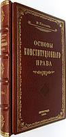 Книга Гессен В.М. Основы конституционного права. 1918 г.