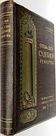 книга Кони А.Ф. Отцы и дети судебной реформы. 1914 г.