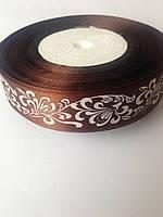 Лента атласная коричневая с орнаментом 2,5 см
