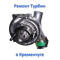 Ремонт турбин в Кременчуге,  Гарантия на Ремонт Турбин