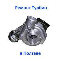 Ремонт турбин в Полтаве,  Гарантия на Ремонт Турбин Полтава