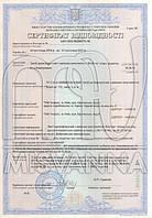 """Сертификаты ТМ """"Биолонг"""""""