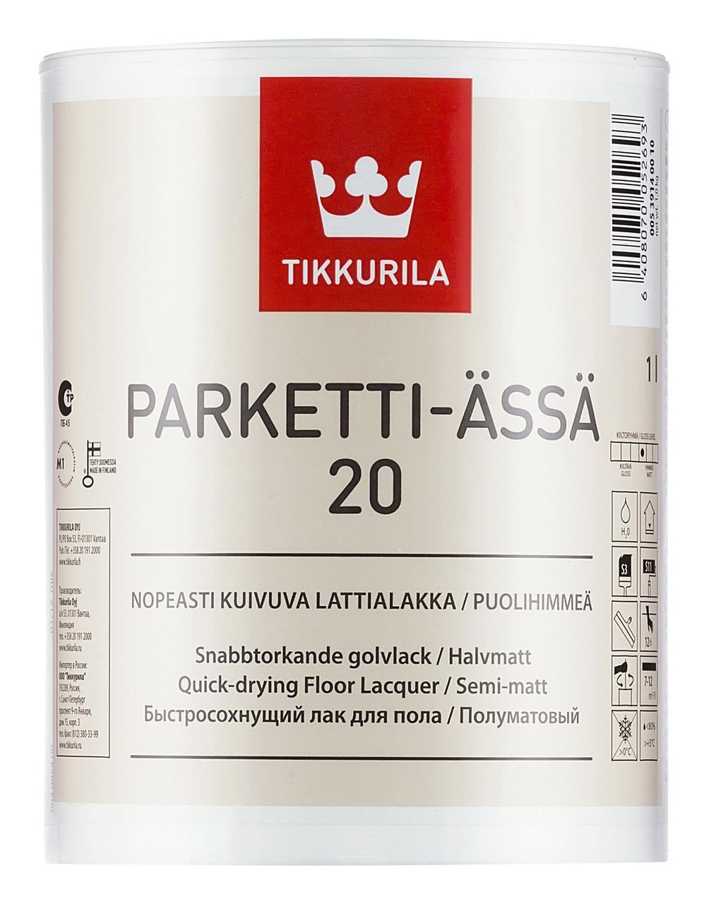 Лак для підлоги Tikkurila Паркетті-Ясся 0,9л напівматовий