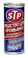 Промывка мотора 450мл STP (шт.)