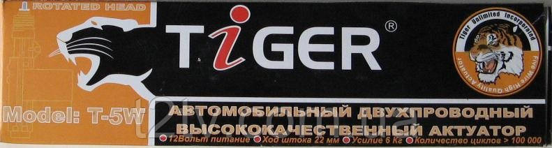 Центральный замок 5 пр. TIGER (короб.) 6кг (шт.)