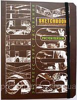 SketchBook / Блокнот для рисования / Скетчбук Рисуем пейзаж, фото 1