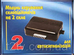 Дотяжка CLASSIC RC-2 на 2 стекла  (шт.)