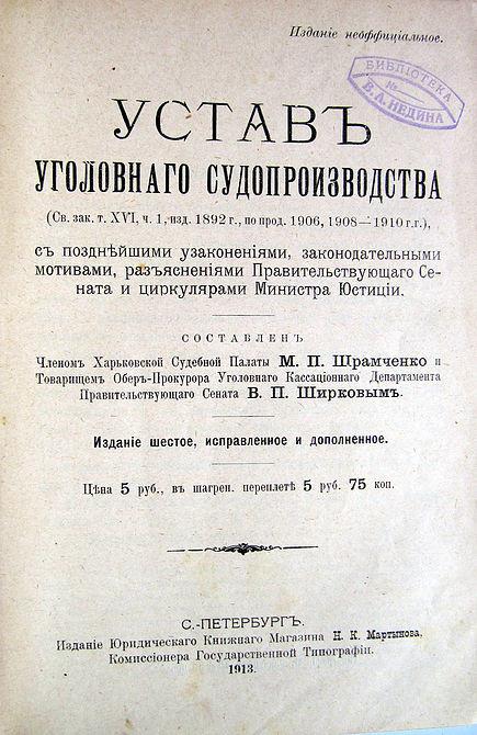 Книга Шрамченко М.П. Устав уголовного судопроизводства. 1913 г.