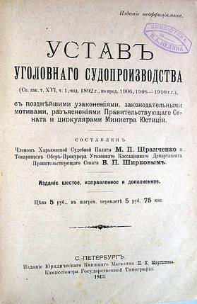Книга Шрамченко М.П. Устав уголовного судопроизводства. 1913 г., фото 2