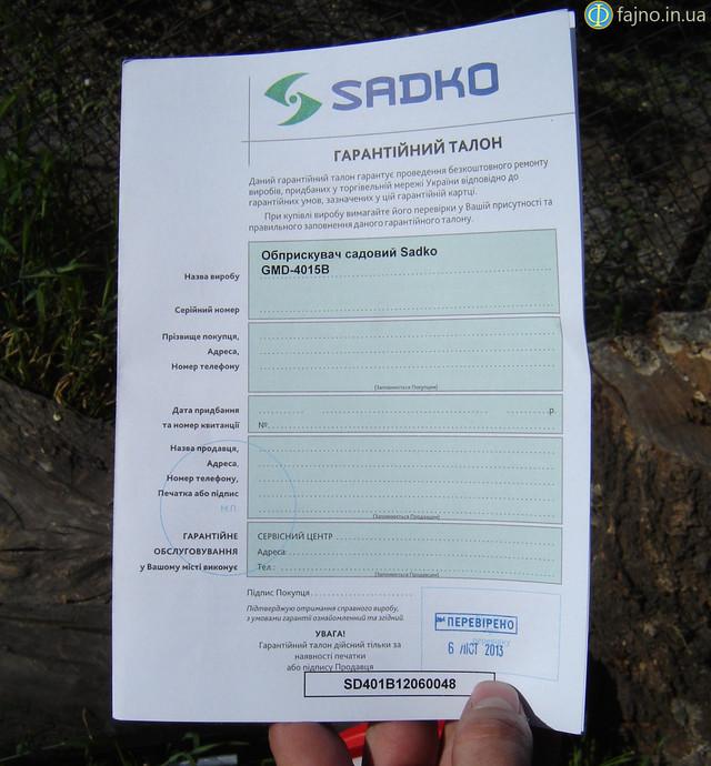 Sadko гарантия 12 месяцев