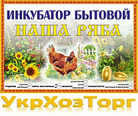 "Инкубатор""Наша Ряба"" 100 яиц Механический переворот,Пластик (усилен) корпус,аналоговый терморег."