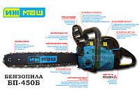 Бензопила Ижмаш БП-450Б (2 шины, 2 цепи)