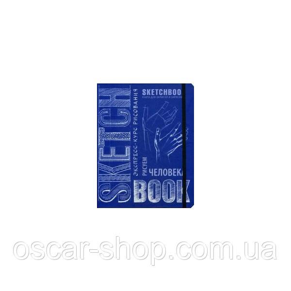 Скетчбук Рисуем человека ( синий переплет)