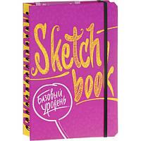 Sketchbook / Скетчбук Базовый уровень