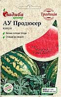 Кавун АУ Продюсер 0.5 гр.