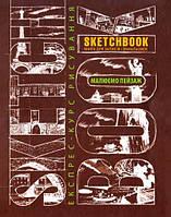 SketchBook / Блокнот для рисования / Скетчбук Малюємо пейзаж