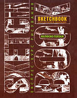 SketchBook / Блокнот для рисования / Скетчбук Малюємо пейзаж , фото 1