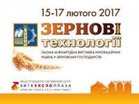 """Запрошуємо  на виставку """" Зернові  технології - 2017 """""""