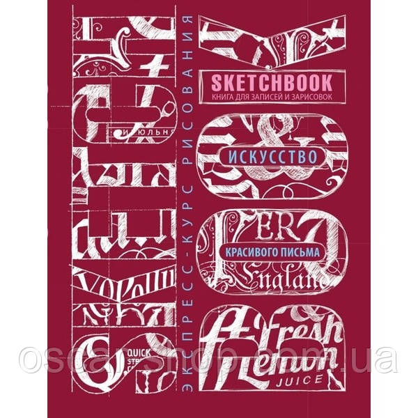 SketchBook / Блокнот для рисования / Sketchbook. Искусство красивого письма