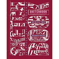 SketchBook / Блокнот для рисования / Sketchbook. Искусство красивого письма, фото 1