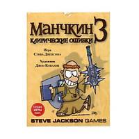 Манчкин 3 Клирические ошибки (Munchkin 3: Clerical Errors). Настольная игра