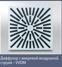 Диффузор с вихревой воздушной струей VVDM