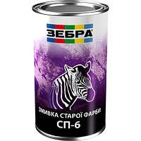 Смывка старой краски СП-6 ТМ «ЗЕБРА», 0,58 кг