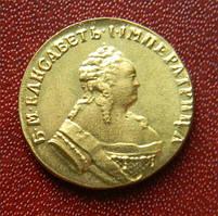 10 рублей (Золотой червонец ) 1749 г. Елизавета
