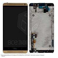 Дисплей для мобильного телефона HTC One Max 803n, золотистый, с сенсорным экраном, с передней панелью